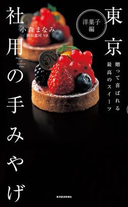 東京 社用の手みやげ 洋菓子編―贈って喜ばれる最高のスイーツ-電子書籍