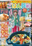 ごはん日和あの商店街で食べ歩き Vol.11