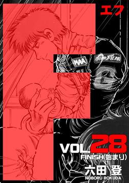 F 28巻-電子書籍