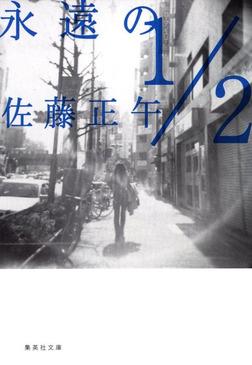 永遠の1/2-電子書籍