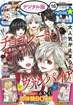 Sho-Comi 2019年16号(2019年7月20日発売)-電子書籍