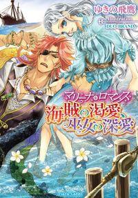 マリーナ・ロマンス 海賊の渇愛、巫女の深愛