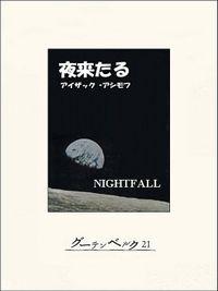 夜来たる(グーテンベルク21)