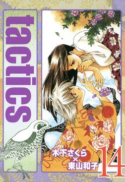 tactics 14巻-電子書籍