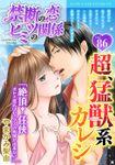 禁断の恋 ヒミツの関係 vol.86