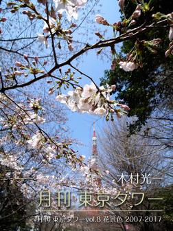月刊 東京タワーvol.8 花景色 2007-2017-電子書籍