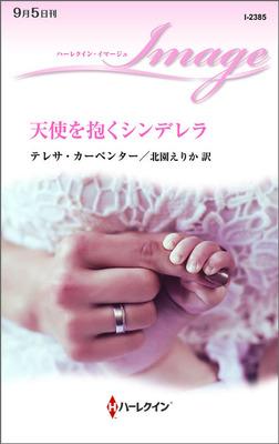 天使を抱くシンデレラ-電子書籍
