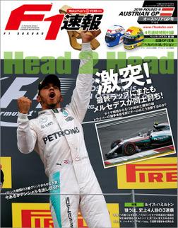 F1速報 2016 Rd09 オーストリアGP号-電子書籍
