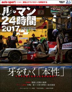 AUTOSPORT特別編集 ル・マン24時間2017-電子書籍