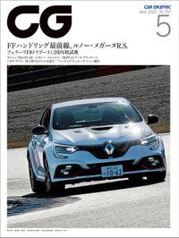 CG(CAR GRAPHIC)2020年5月号