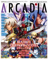 月刊アルカディア No.152 2013年1月号