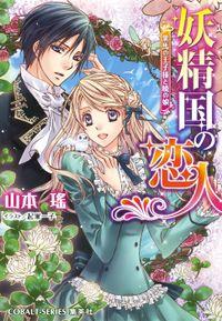 妖精国の恋人 黒馬の王子様と暁の娘
