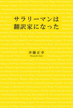 サラリーマンは翻訳家になった-電子書籍