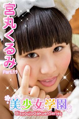 美少女学園 宮丸くるみ Part.11-電子書籍