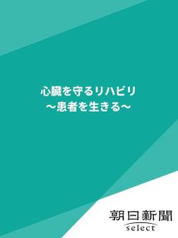 心臓を守るリハビリ ~患者を生きる~-電子書籍