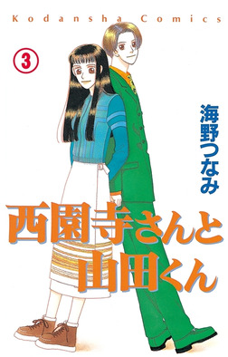 西園寺さんと山田くん 分冊版(3) OL編「コペルニクス的転回のロマンス」-電子書籍