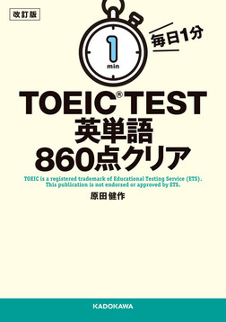 改訂版 毎日1分 TOEIC TEST英単語860点クリア-電子書籍