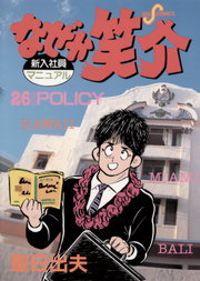 なぜか笑介(しょうすけ)(26)