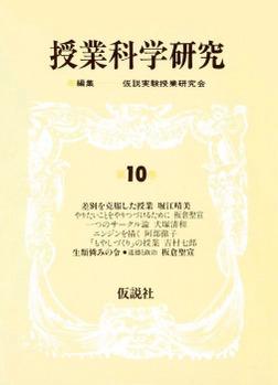 授業科学研究 10-電子書籍