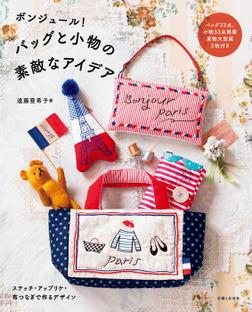 ボンジュール! バッグと小物の素敵なアイデア-電子書籍