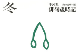 平凡社俳句歳時記 冬-電子書籍