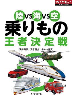 陸VS海VS空 乗りもの王者決定戦-電子書籍