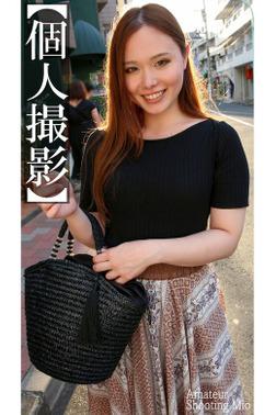 【個人撮影】みお Amateur Shooting Mio-電子書籍