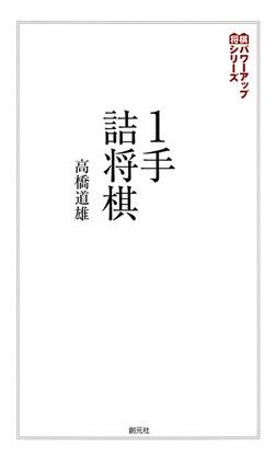 将棋パワーアップシリーズ 1手詰将棋-電子書籍