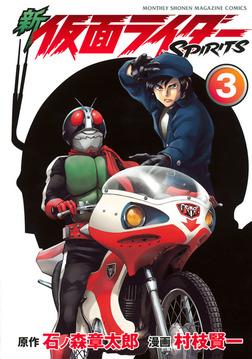 新 仮面ライダーSPIRITS(3)-電子書籍