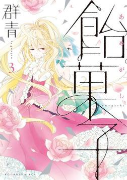 飴菓子(3)-電子書籍