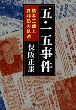 五・一五事件 橘孝三郎と愛郷塾の軌跡-電子書籍