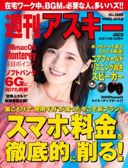 週刊アスキーNo.1346(2021年8月3日発行)-電子書籍