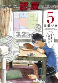 吾輩の部屋である(5)