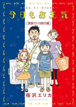 今日もお天気 家族でパリ旅行編-電子書籍