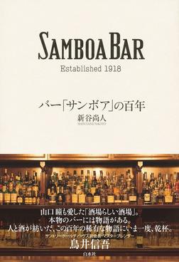 バー「サンボア」の百年-電子書籍