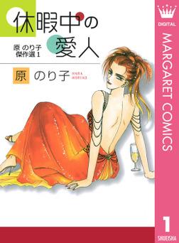 休暇中の愛人 原のり子傑作選 1-電子書籍