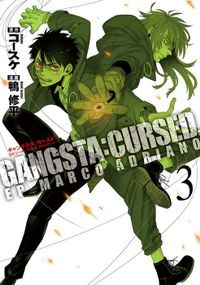 GANGSTA:CURSED.EP_MARCO ADRIANO 3巻