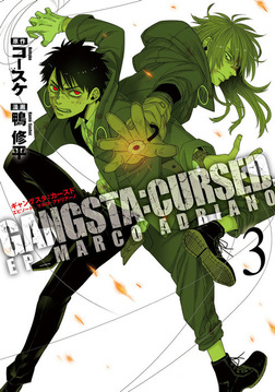 GANGSTA:CURSED.EP_MARCO ADRIANO 3巻-電子書籍