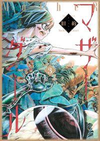 旧約マザーグール【分冊版】(3)