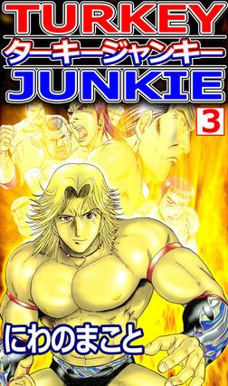 ターキージャンキー 3巻-電子書籍