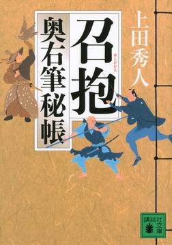 召抱 奥右筆秘帳(九)-電子書籍