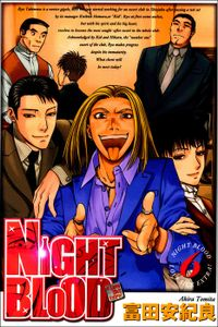 NIGHT BLOOD 6巻