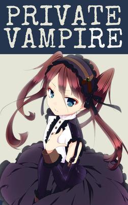 プライベイト・ヴァンパイア RE001-025-電子書籍
