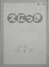 TALKEN絵日記176冊目