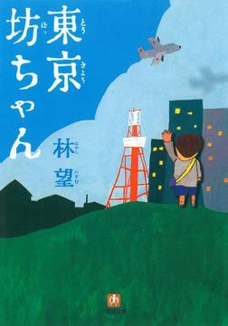東京坊ちゃん(小学館文庫)-電子書籍