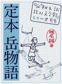 定本 岳物語-電子書籍