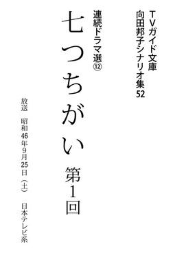 七つちがい-電子書籍