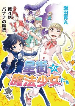 星街の魔法少女たち(4)-電子書籍
