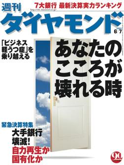 週刊ダイヤモンド 03年6月7日号-電子書籍