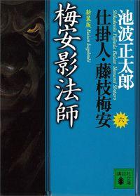梅安影法師 仕掛人・藤枝梅安(六)
